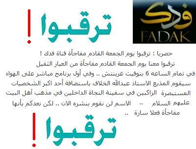 ترقبوا مفاجأة لقناة فدك يوم الجمعة 11 مارس 2011!!! A