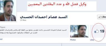 تقرير إعلامي حول شيعة طنجة: أعضاء التيار البتري المنحل يدلسون على شيعة طنجة و شيعة بلجيكا المغاربة لكسب الإنتباه  Isam